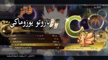 Nuova immagine per Naruto+Shippuden%3A+Ultimate+Ninja+Storm+4 - 107578