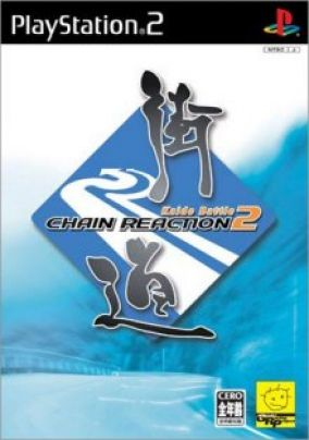 Copertina del gioco Kaido Battle 2: Chain Reaction per Playstation 2